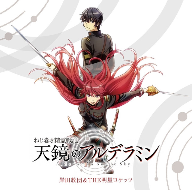 First Impressions Alderamin On The Sky